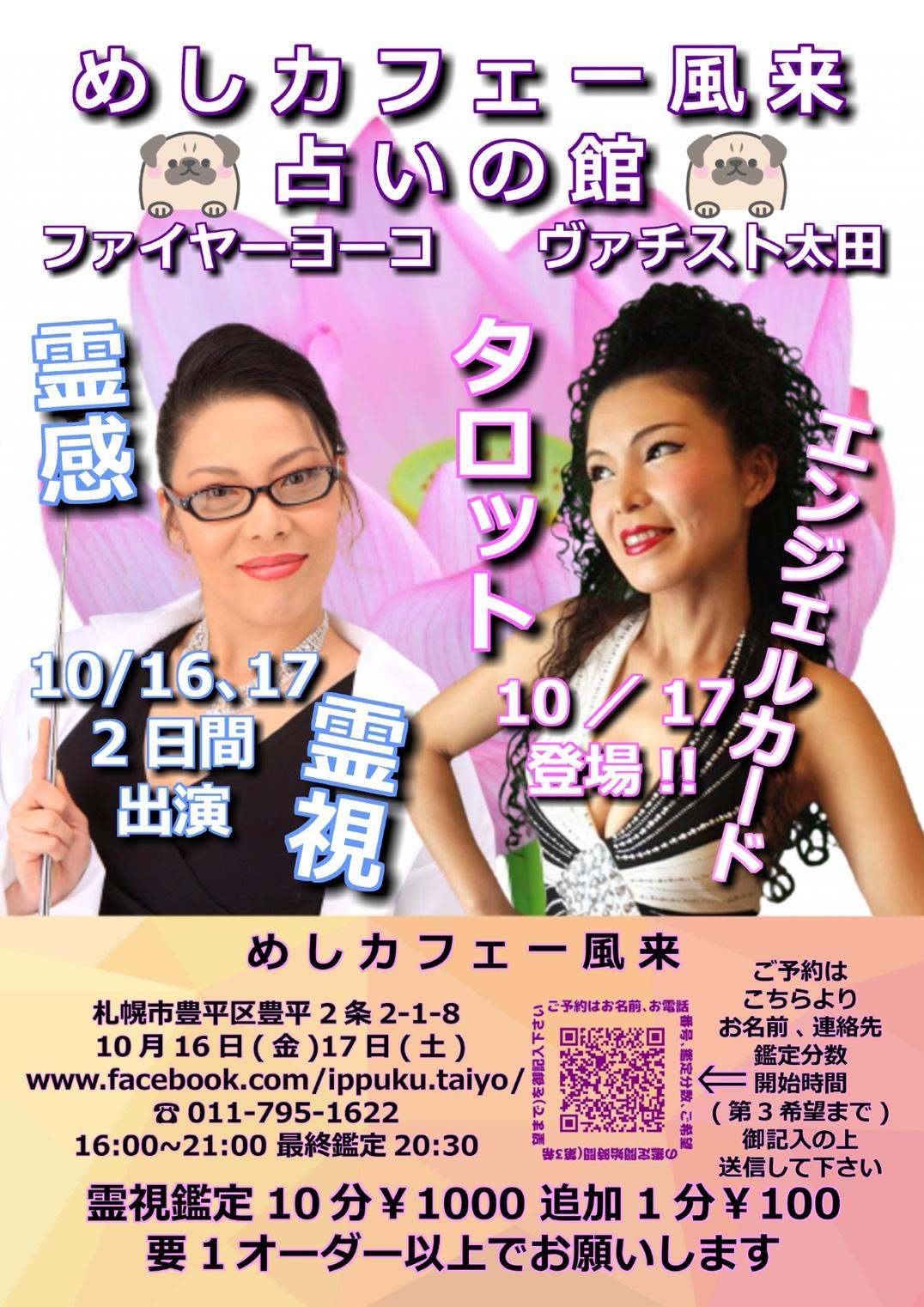 ヴァチスト太田の占い鑑定ツアー in 札幌 画像1