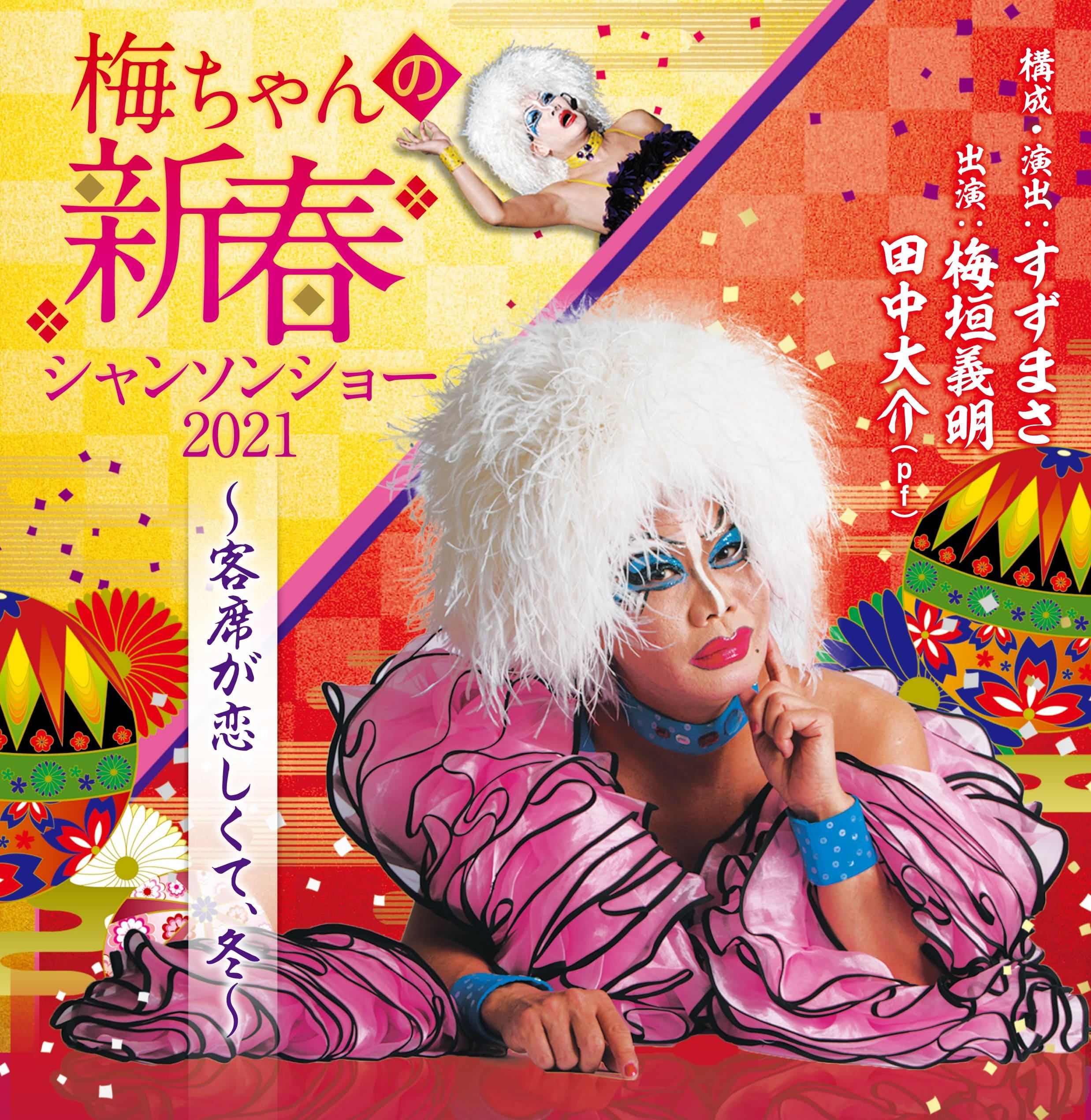 【延期となりました】梅ちゃんの新春シャンソンショー2021~客席が恋しくて、冬~ (大阪公演) 画像1