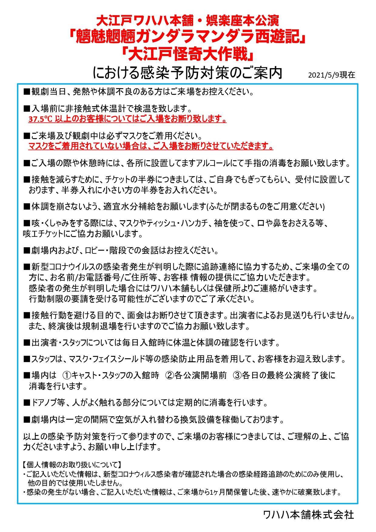 大江戸ワハハ本舗・娯楽座本公演「大江戸怪奇大作戦」【21日19時公演が18時30分開演に変更となりました】 画像2