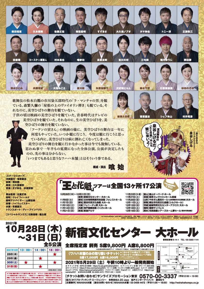 WAHAHA本舗PRESENTS WAHAHA本舗全体公演「王と花魁」(東京公演) 画像2