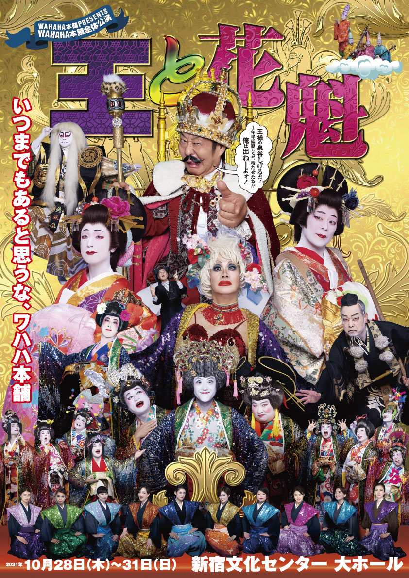 WAHAHA本舗PRESENTS WAHAHA本舗全体公演「王と花魁」(東京公演) 画像1
