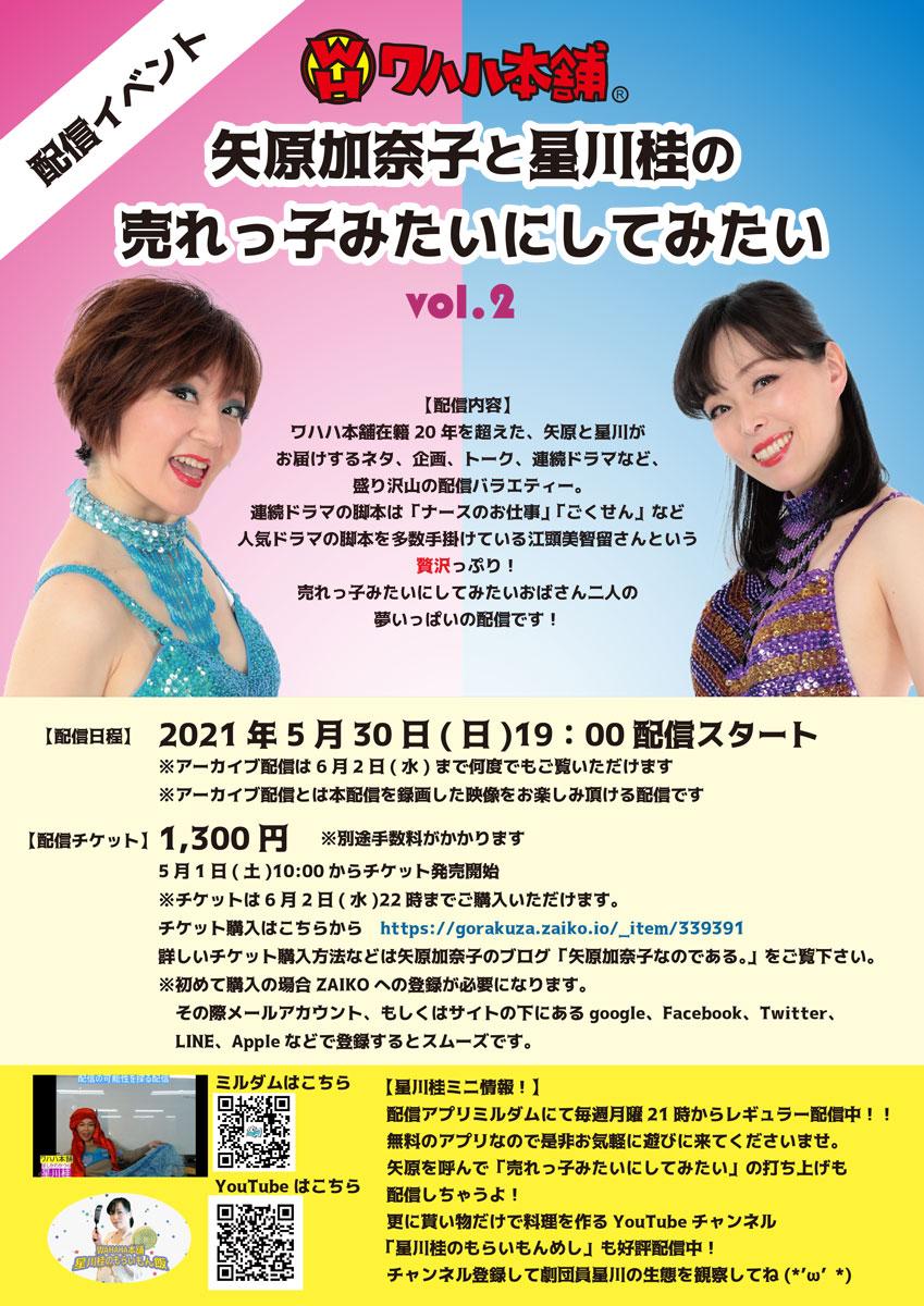 配信イベントワハハ本舗「矢原加奈子と星川桂の売れっ子みたいにしてみたい VOL.2」 画像1
