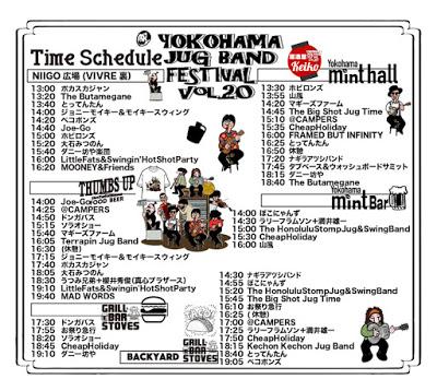 YOKOHAMA Jug Band Festival 2021 画像2