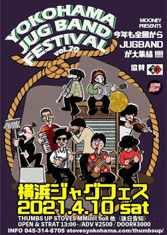 YOKOHAMA Jug Band Festival 2021 画像1