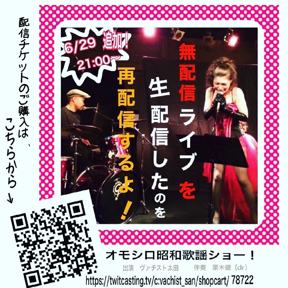 ヴァチスト太田のオモシロ昭和歌謡ショー『無配信LIVE!』追加! 画像1