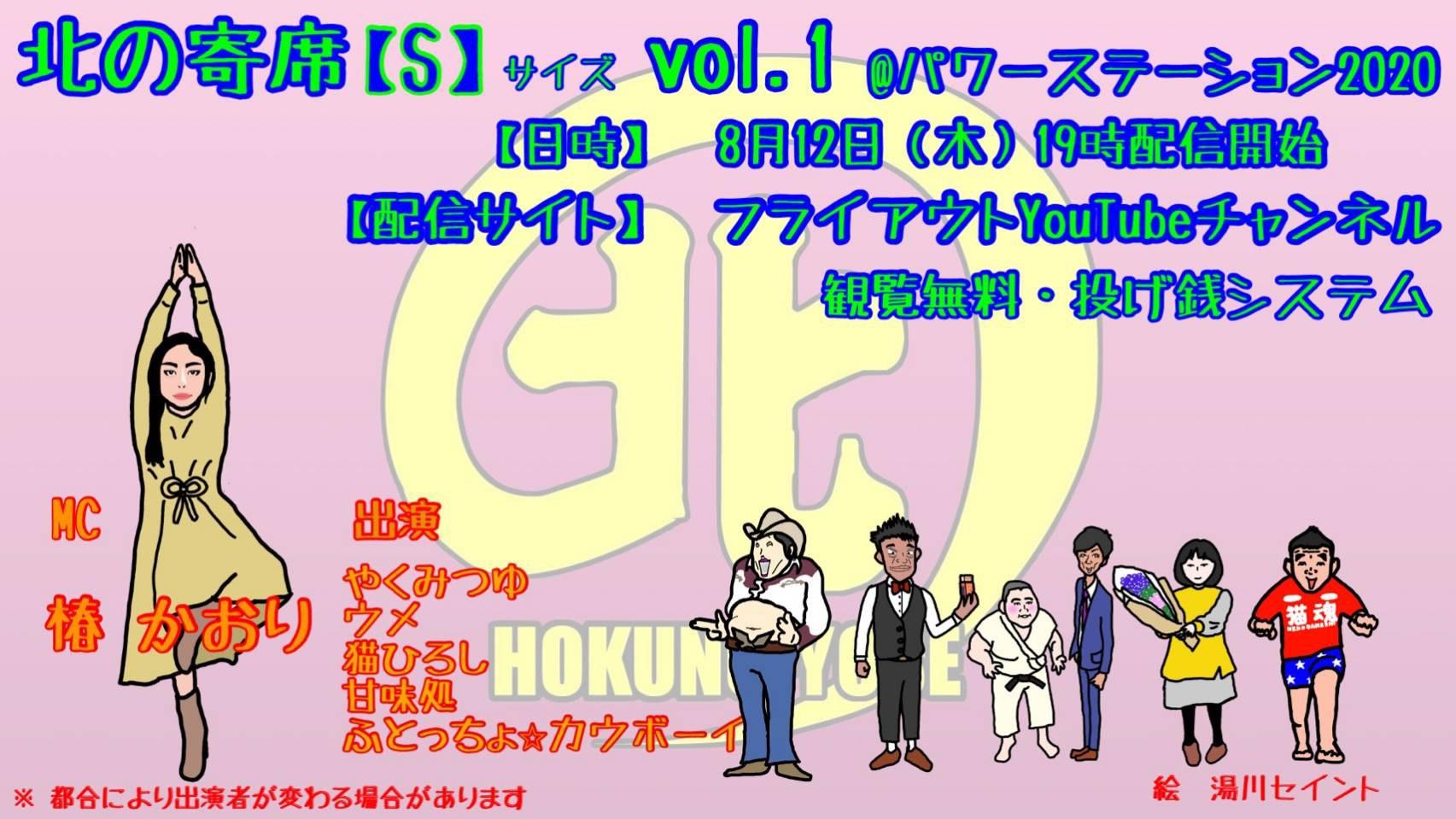 北の寄席【S】サイズ vol.1 画像1