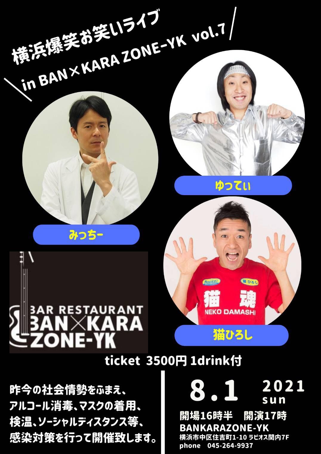 横浜爆笑お笑いライブ in BAN×KARAZONE-YK vol.7 画像1