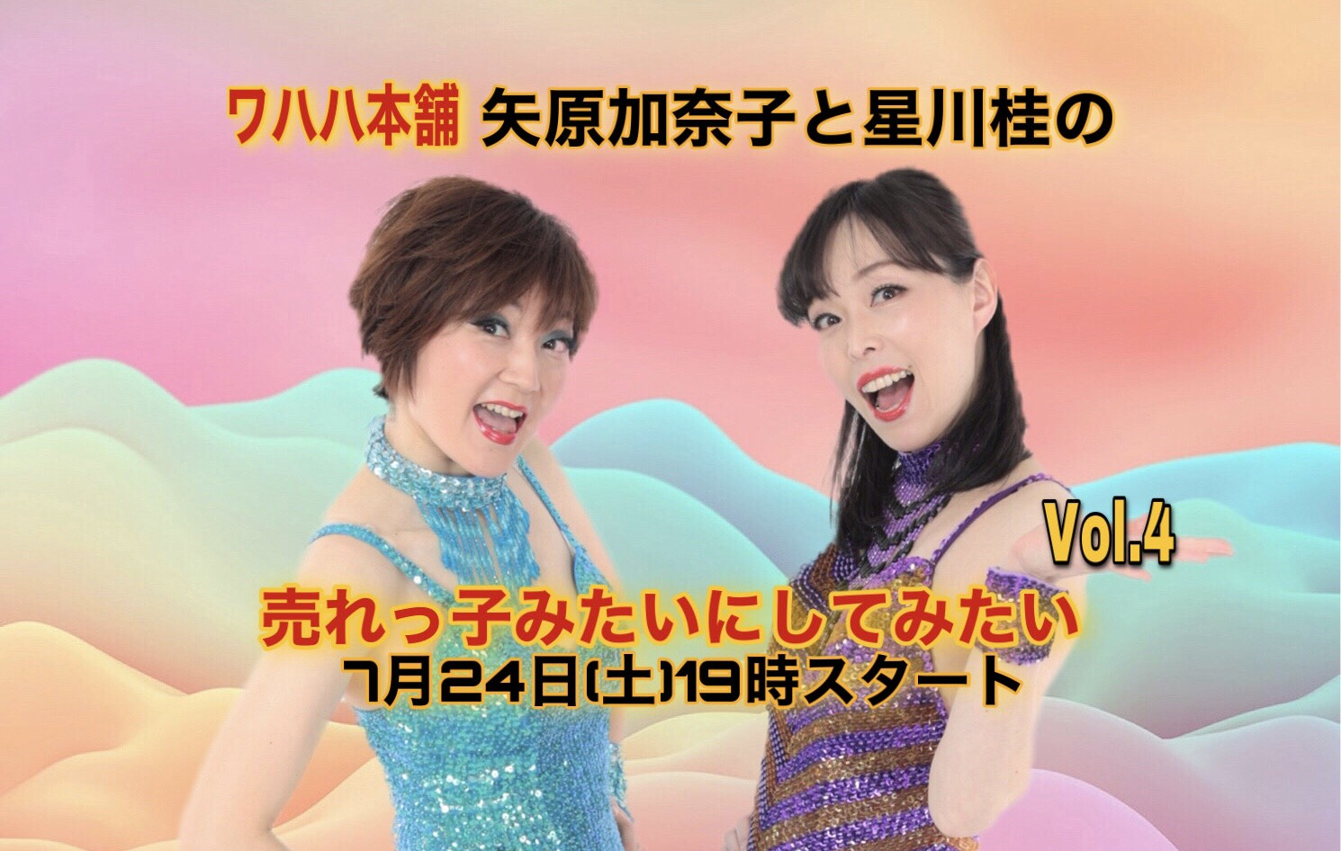配信イベント ワハハ本舗 「矢原加奈子と星川桂の売れっ子みたいにしてみたい VOL.4」 画像1