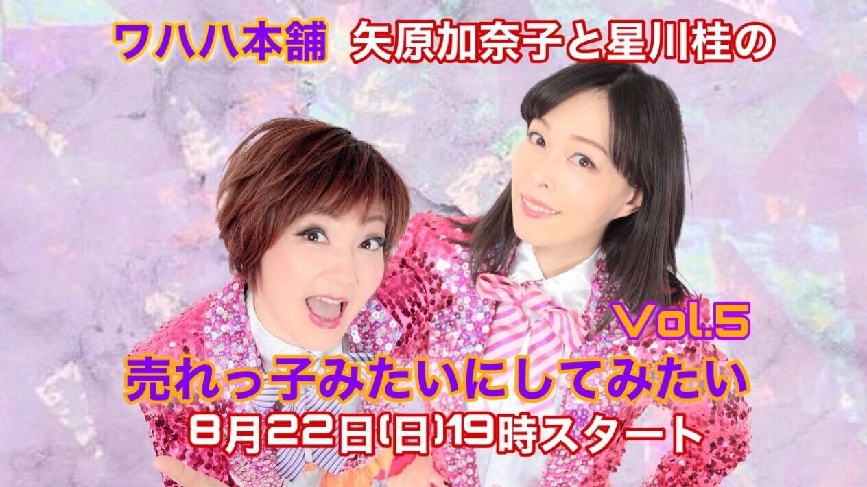 配信イベントワハハ本舗 「矢原加奈子と星川桂の売れっ子みたいにしてみたい VOL.5」 画像1