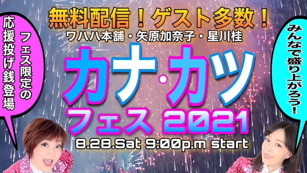 配信イベントワハハ本舗 カナ・カツフェス 2021 画像1