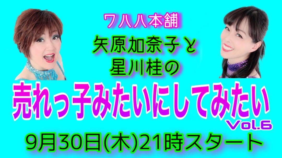 配信イベントワハハ本舗「矢原加奈子と星川桂の売れっ子みたいにしてみたい VOL.6」 画像1